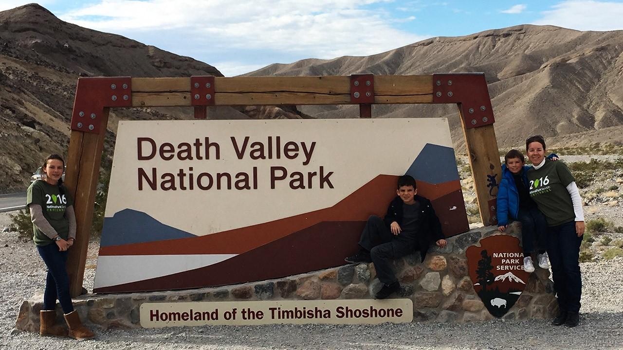 Семья туристов у въезда в Национальный парк