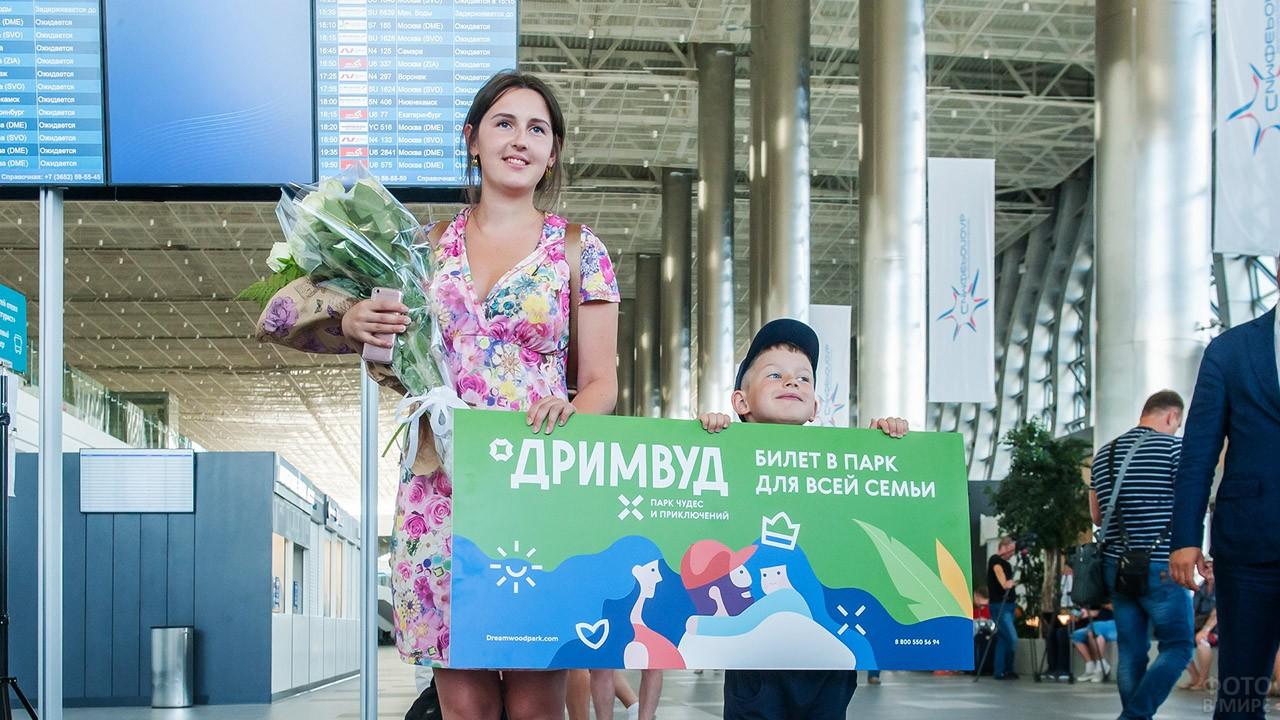 Вручение приза трёхмиллионной пассажирке с сыном