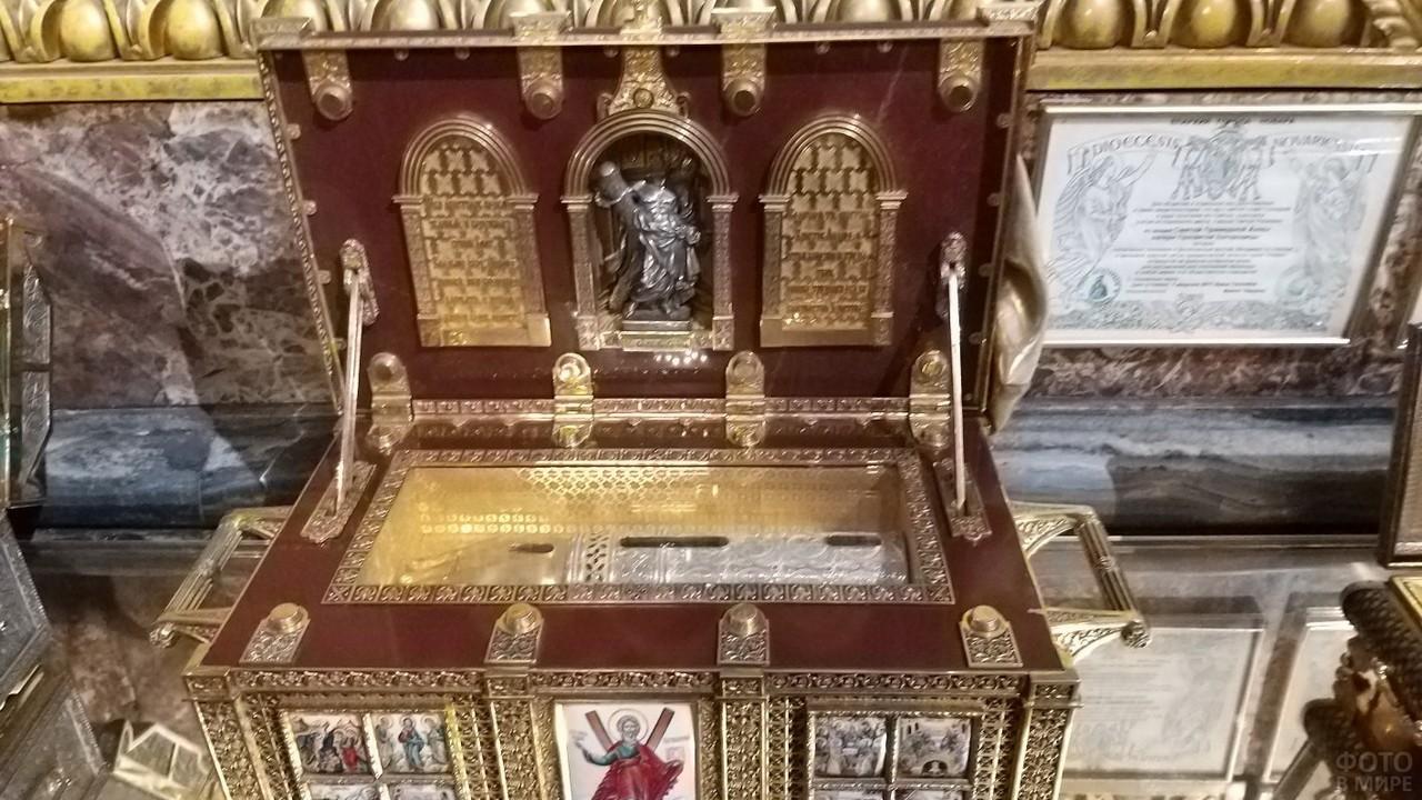 Священная реликвия в золотом сундучке