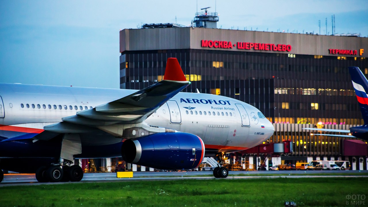Самолёт Аэрофлота перед взлётом