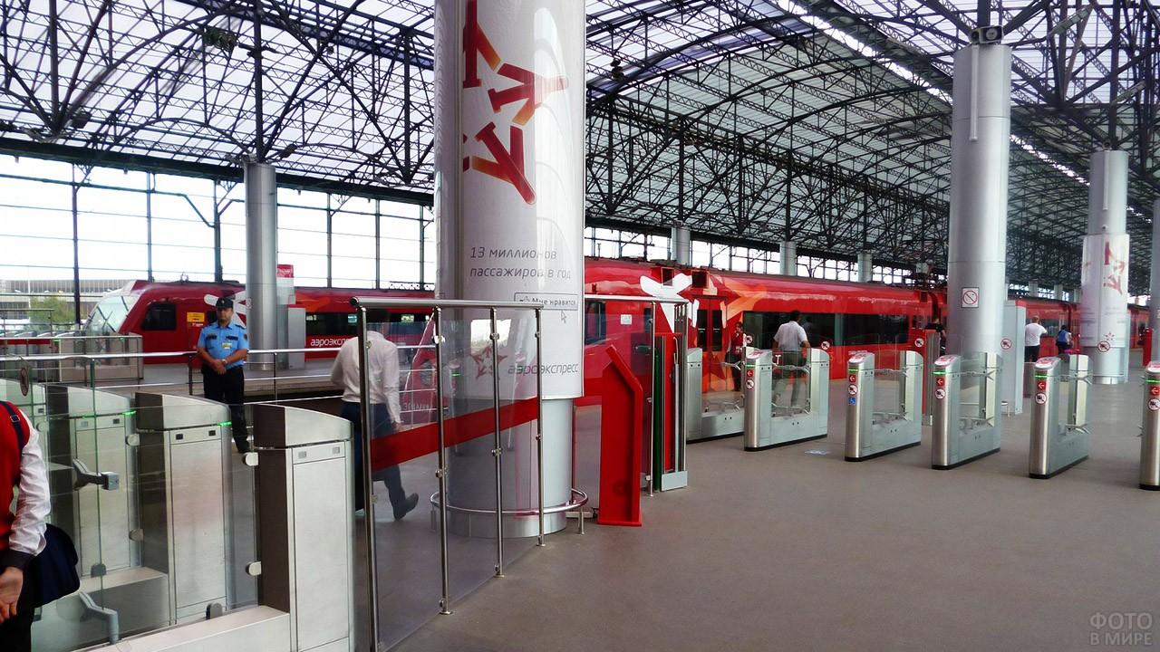 Турникеты на платформе Аэроэкспресса