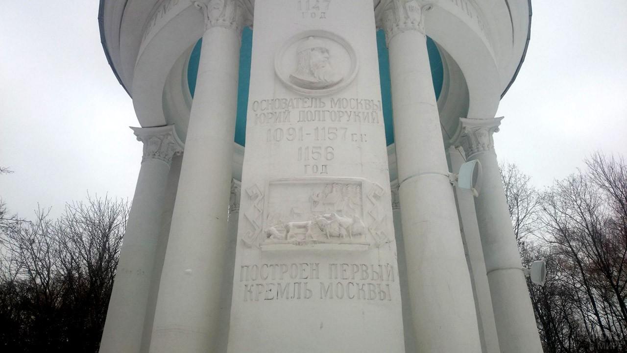 Ротонда в честь 800-летия Москвы