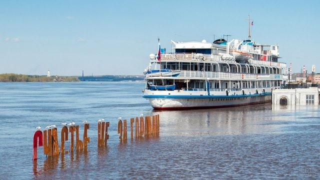 Разлившаяся Кама в порту Перми