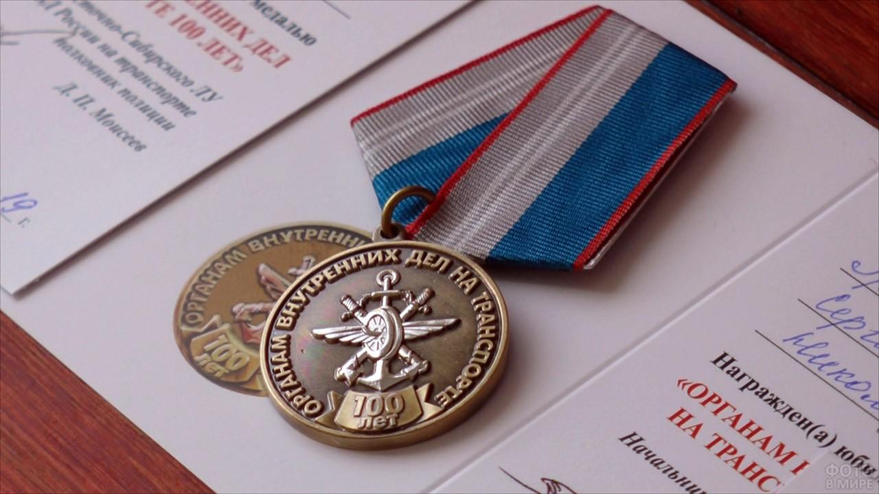 Медаль 100 лет органам внутренних дел