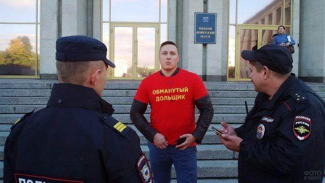Полицейские беседуют с участником митинга