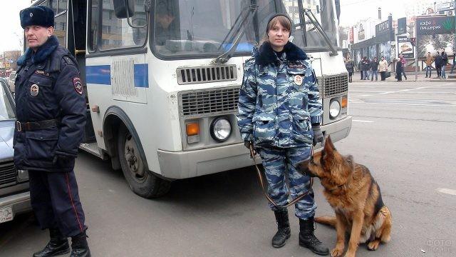 Сотрудники полицейской кинологической службы у автобуса