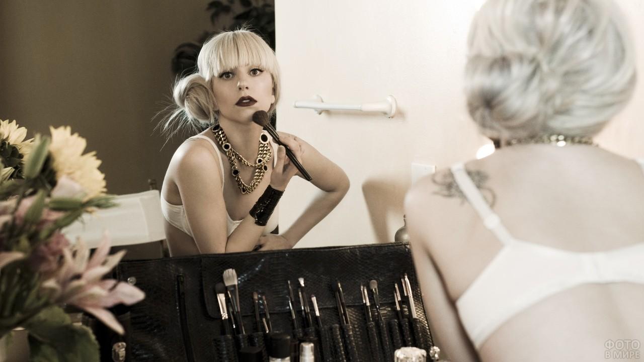 Леди Гага накладывает косметику