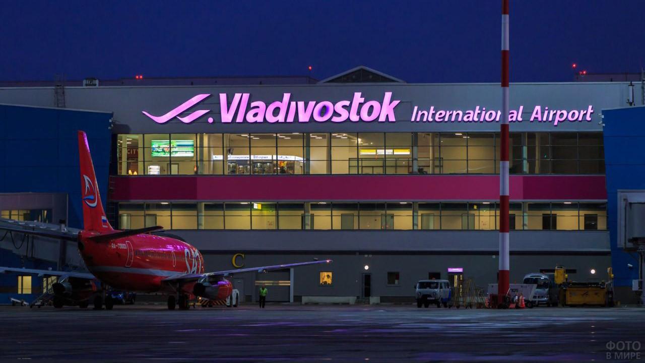 Вечерний перрон аэропорта Кневичи, Владивосток