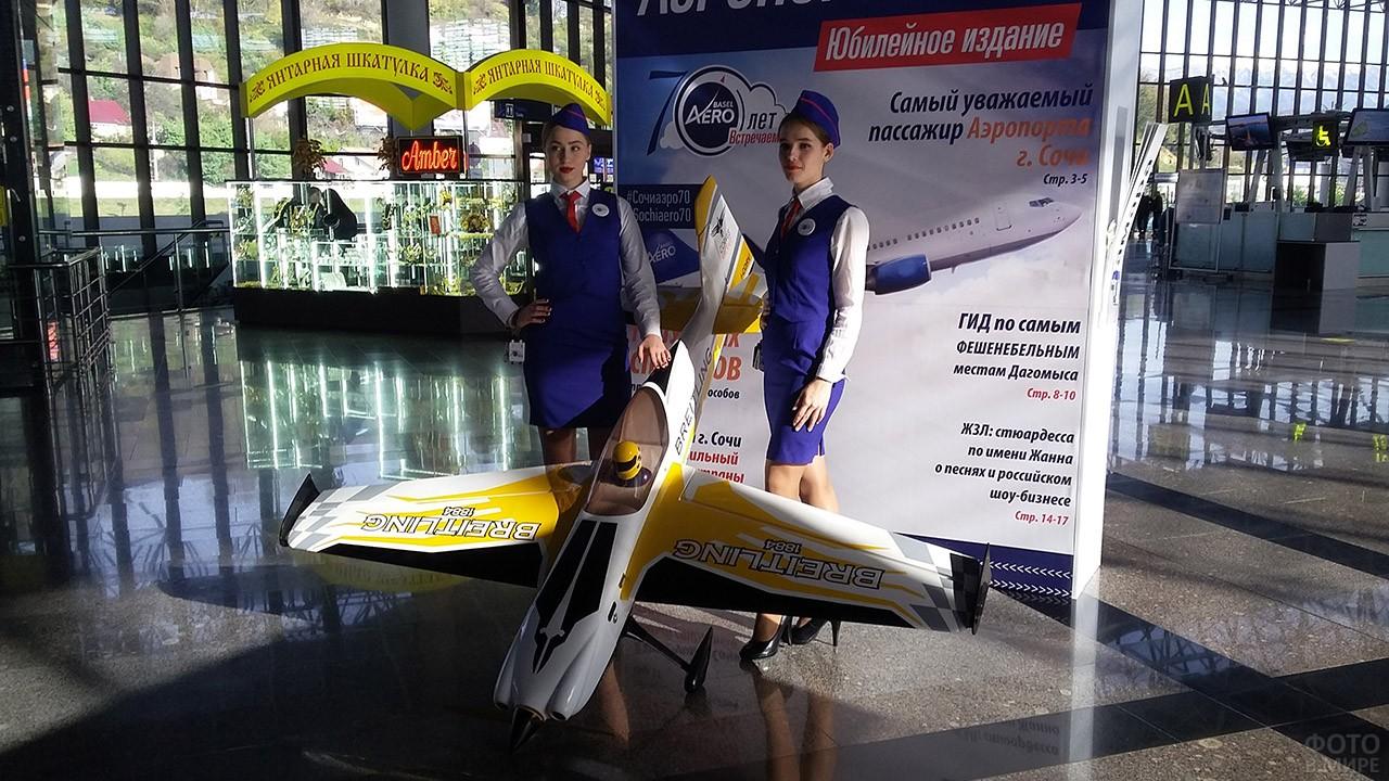 Девушки-промоутеры с управляемой моделью самолёта