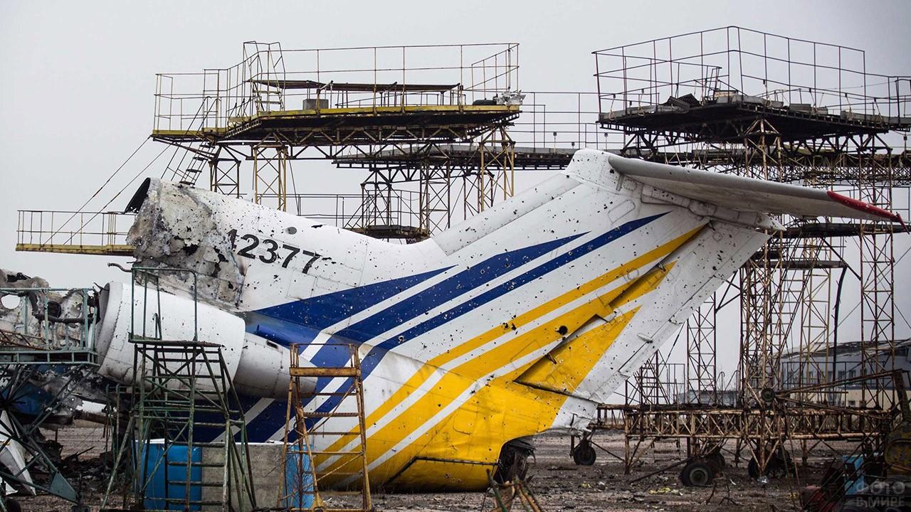 Фрагмент самолёта среди руин Донецкого аэропорта
