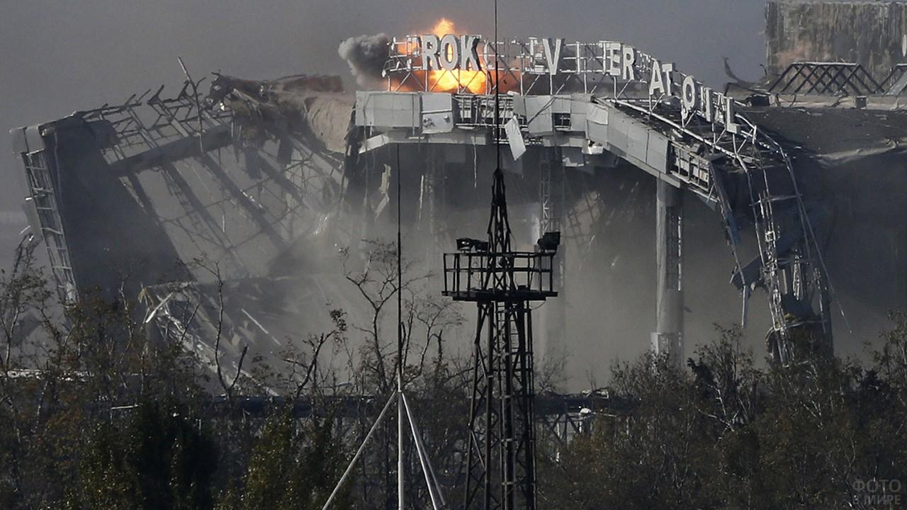 Пылающие руины пассажирского терминала