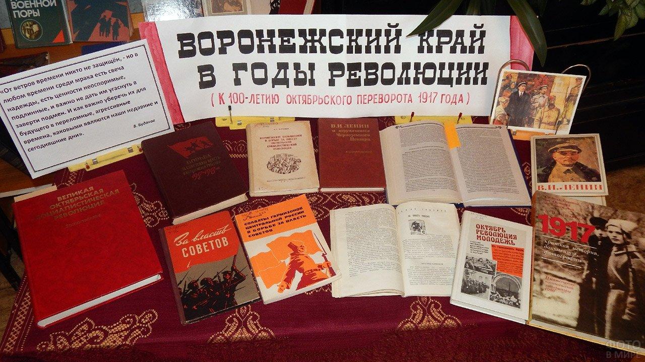 Библиотечный стенд с книгами в 100-летнюю годовщину Великой октябрьской революции