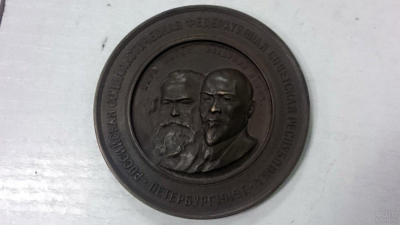 Настольная медаль второй годовщины Великой октябрьской революции