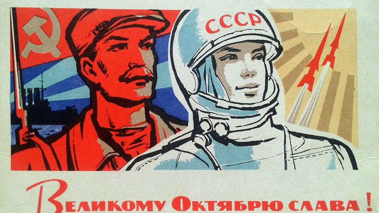 Открытка с рабочим и космонавтом 1964 года в честь Великой октябрьской революции