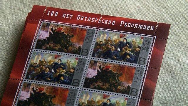 Почтовые марки в честь 100-летия Великой октябрьской революции
