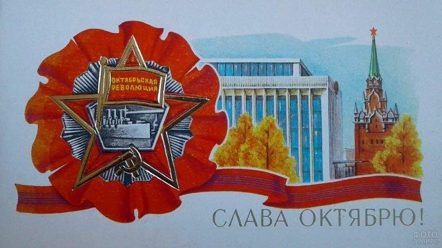 Советская открытка с Кремлём - Слава Октябрю - в честь Великой октябрьской революции