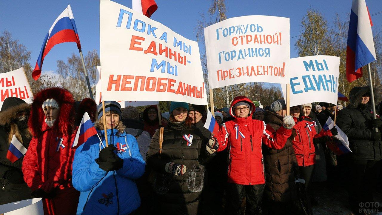 Демонстранты на митинге в Кемерово в День народного единства