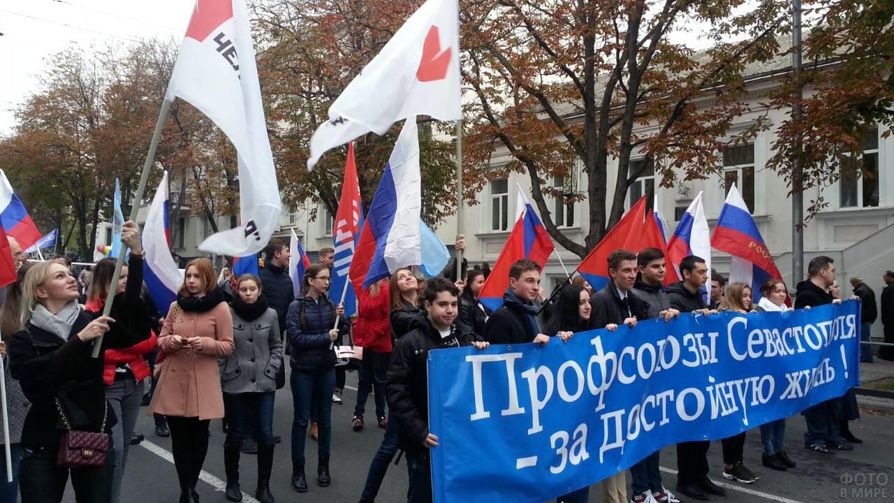 Колонна профсоюзов на демонстрации в День народного единства в Севастополе
