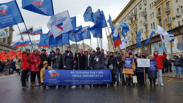 Представители партии на параде в День народного единства в Москве