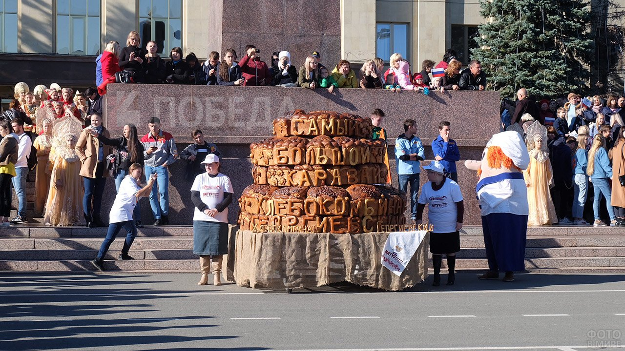 Самый большой каравай на главной площади Ставрополя