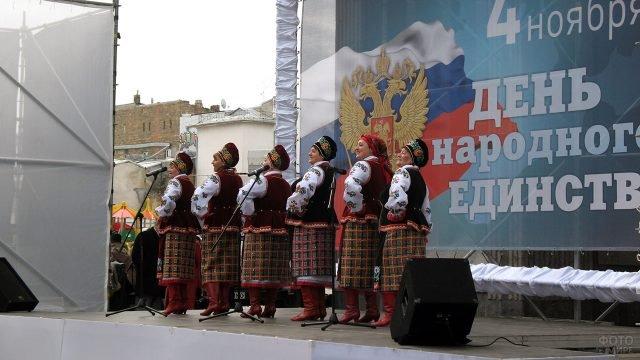 Выступление ансамбля на сцене в День народного единства в Симферополе