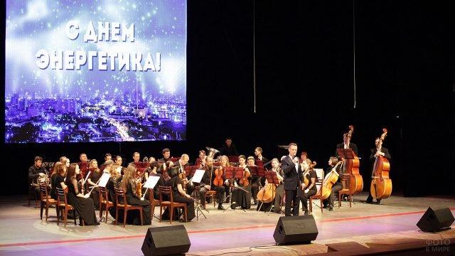 Концерт в честь Дня энергетика в Кургане