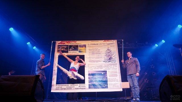 Стенгазета на сцене в День энергетика в Новосибирске