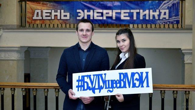 Студенты Московского энергетического института в День энергетика