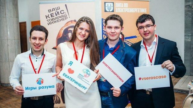 Участники интеллектуального конкурса в честь Дня энергетика