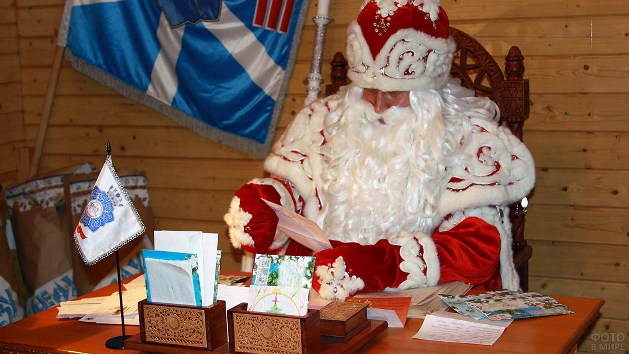 Дед Мороз читает письма с пожеланиями к Новому году