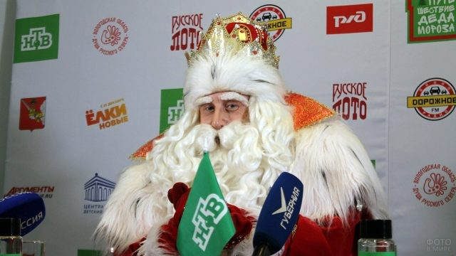 Дед Мороз даёт интервью на пресс-конференции