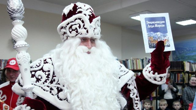 Дед Мороз в ульяновской библиотеке с книжкой в руках