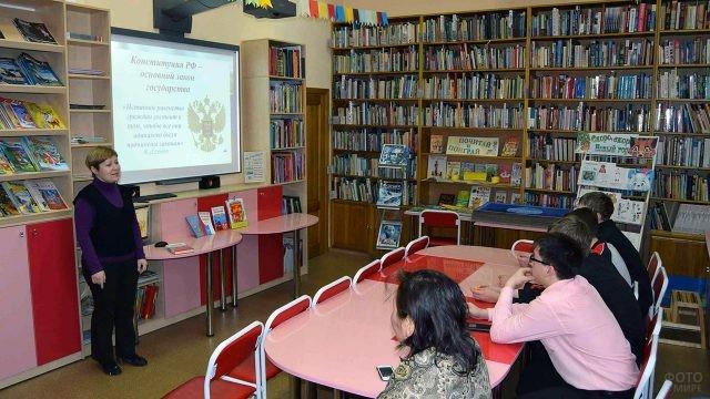 Библиотекарь рассказывает школьникам о Конституции