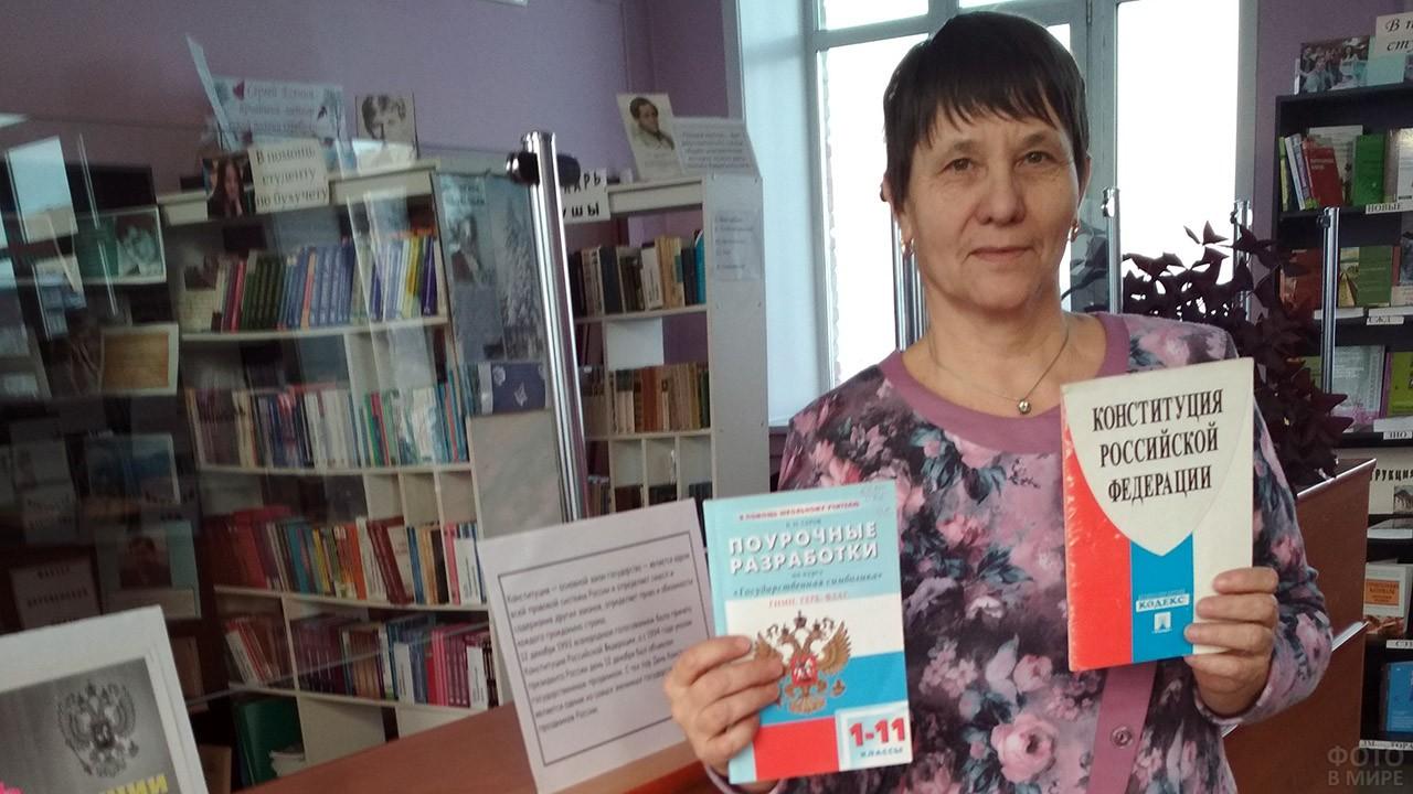 Библиотекарь с Конституцией в руках
