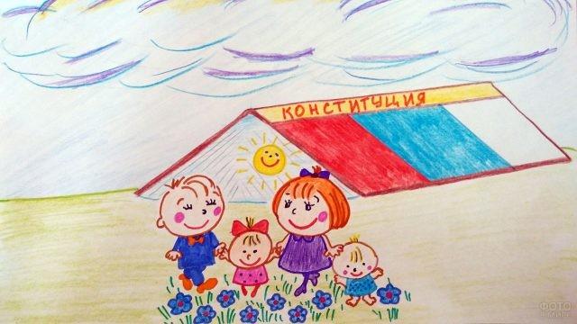 Детский рисунок на День Конституции