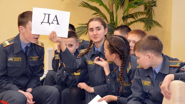 Кадеты во время викторины на знание Конституции РФ