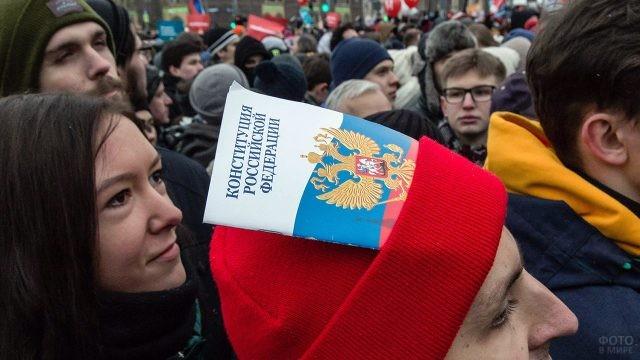 Конституция РФ на шапке митингующего