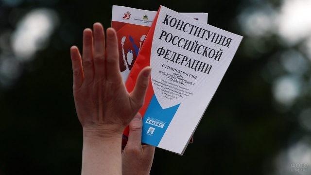 Конституция РФ в поднятых к небу руках