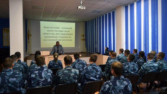 Лекция о Конституции РФ в учебном центре ГУФСИН