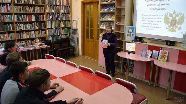 Лекция о Конституции в школьной библиотеке