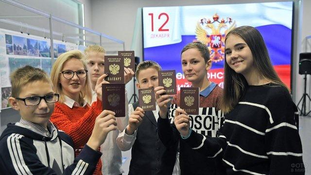Подростки с новенькими паспортами гражданина РФ