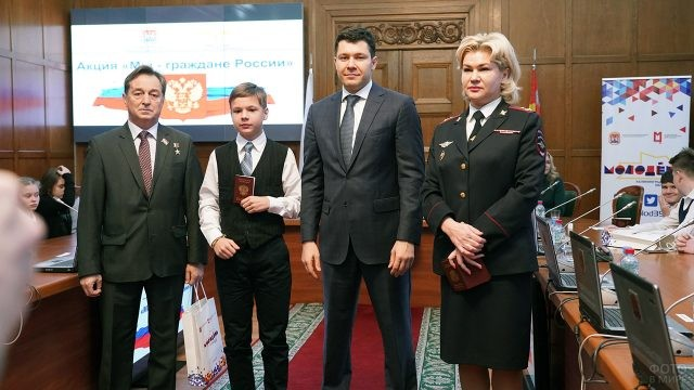 Школьник с паспортом и представители администрации города