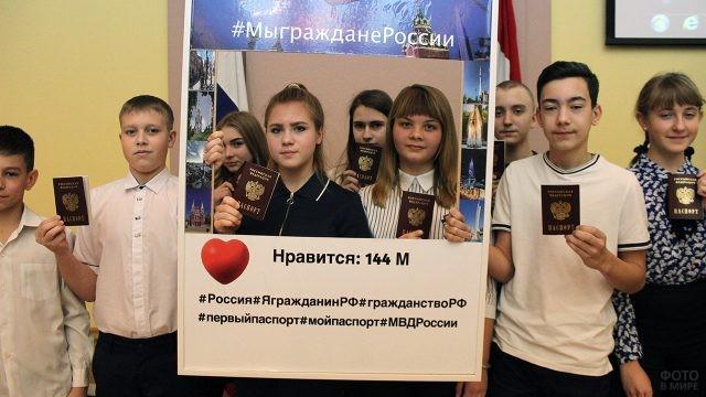 Школьники с новенькими паспортами в праздничной фотозоне