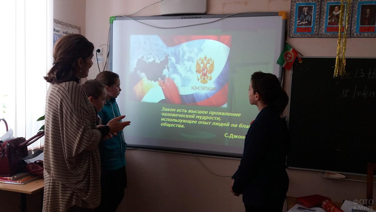 Школьники с педагогом у интерактивной доски - доклад о Конституции РФ