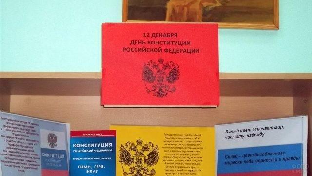 Стенд о Конституции и символике РФ в школьной библиотеке