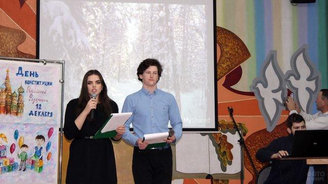 Студенты с докладом о Конституции РФ
