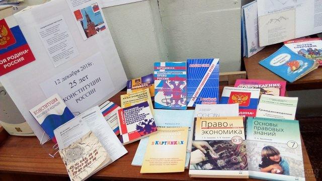 Учебники по праву на выставке в библиотеке