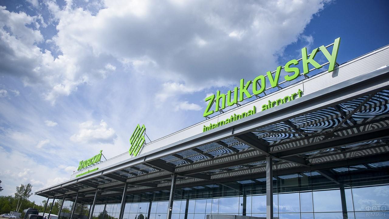 Надпись Жуковский на здании аэровокзала