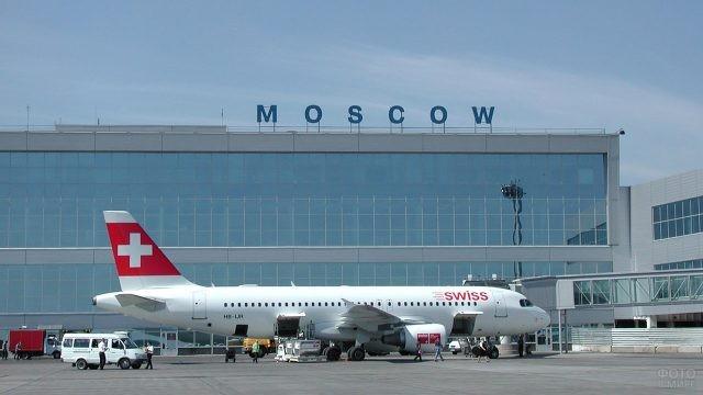 Швейцарский самолёт в аэропорту Москвы