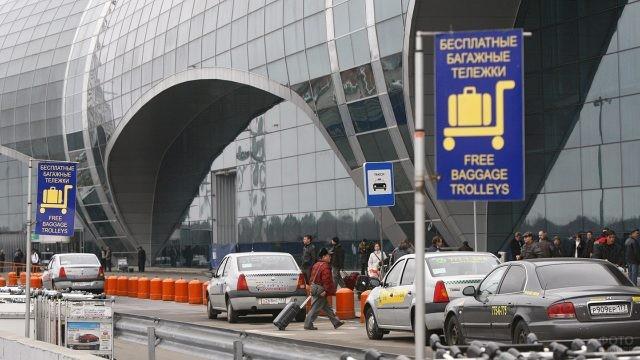 Стоянка такси в Домодедово